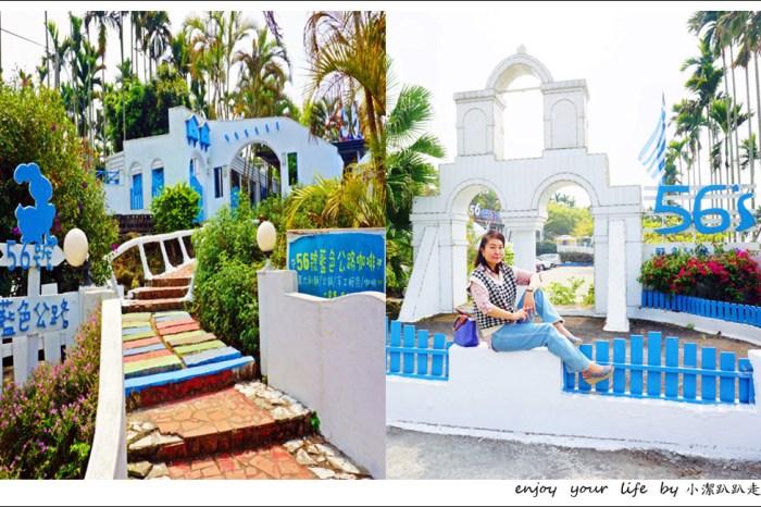 雲林古坑美食|56號藍色公路咖啡 藍白希臘地中海風情充滿童話夢幻感!