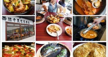[苗栗南庄美食]西班牙農家菜廚房。南庄老街旁居然隱藏一間意想不到的饕客口耳相傳道地西班牙美食餐廳(已歇業!)