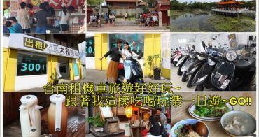 ▋遊記▋台南租機車旅遊好好玩!跟著我這樣玩台南一日遊吃喝玩樂行程規劃~推薦:台南租機車 大和機車,不分平假日均一價300元,後火車站3分鐘。