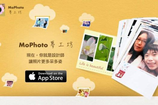 ▋分享APP ▋MoPhoto夢工坊 為方便的沖洗照片App 不用出門、幾個簡單步驟簡單編輯、輕鬆上傳、就能輕鬆洗照片!將幸福回憶印成一張張的質感相片珍藏~