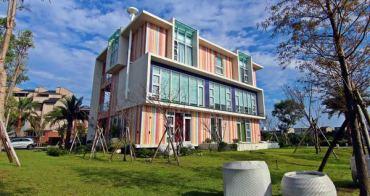 宜蘭民宿》羅東 La Palette調色盤築夢會館,住進北歐風時尚彩色民宿,好適合親子同遊♥