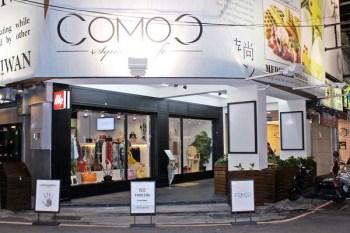 ▌食記▌台中COMOC Square & Café ,到服飾店內品嚐精品illy咖啡,沉靜美味甜點下午茶時光~(已歇業)