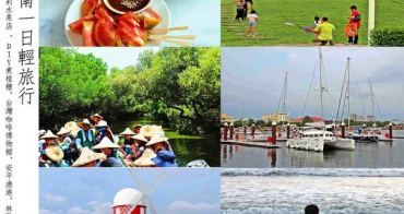 ▌遊記▌台南也能這樣玩旅遊懶人包,讓你打包帶走:「綠色隧道、莉莉水果店 、DIY煮椪糖、台灣咖啡博物館、安平漁港、林默娘公園、觀夕平台」