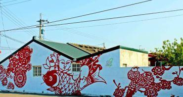 ▌遊記-雲林▌充滿喜氣洋洋的繽紛小村落‧虎尾彩繪剪紙意象村