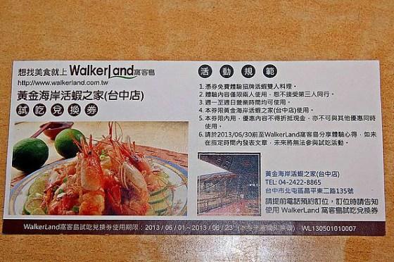 ▌食記▌黃金海岸活蝦之家【台中店】肥滋滋活跳蝦創意料理