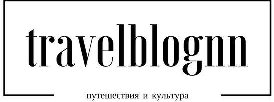 Блог о лучших местах Нижнего Новгорода и Нижегородской области