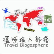 [電台] 環球旅人04:孤單旅行
