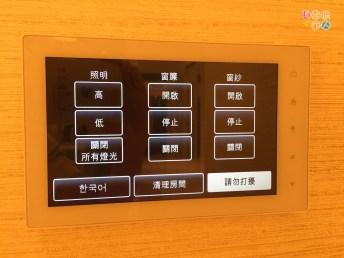 互動式智能客房控制