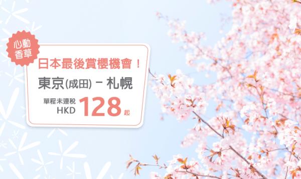 東京札幌促銷