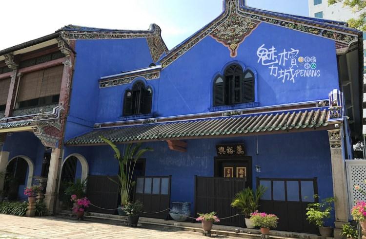 【魅力檳城 Penang】娘惹文化初體驗:張弼士故宮 The Blue Mansion、檳榔僑生大宅 Pinang Peranakan Mansion