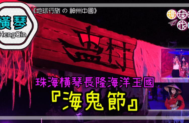 神州中國 #01:嘩鬼出動!大玩橫琴長隆「海鬼節」!