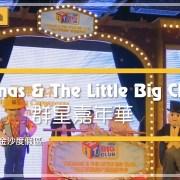 「Thomas & The Little Big Club 群星嘉年華」正式開幕啦!