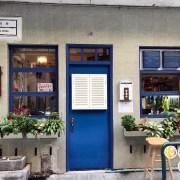 057 澳門人講飲講食:澳門也有很台南、很文青的咖啡館-「巷弄日記」