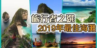 旅行者之選 2019年最佳海灘