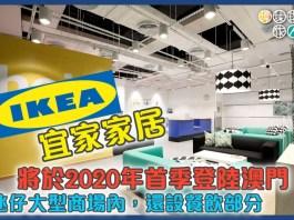IKEA Macau