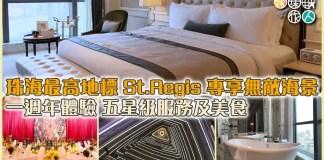 St.Regis Zhuhai 珠海瑞吉酒店