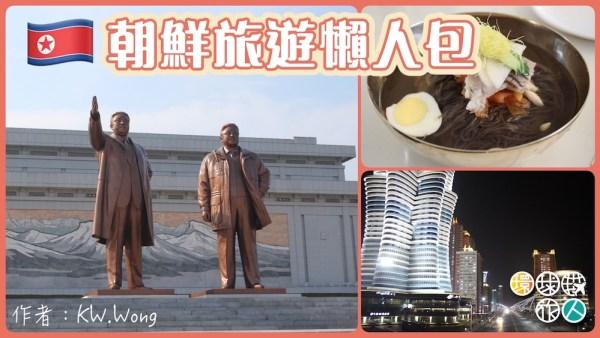 朝鮮 旅遊懶人包