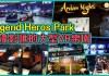 Legend Hero Park