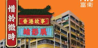 惜於微時 香港故事縮影展