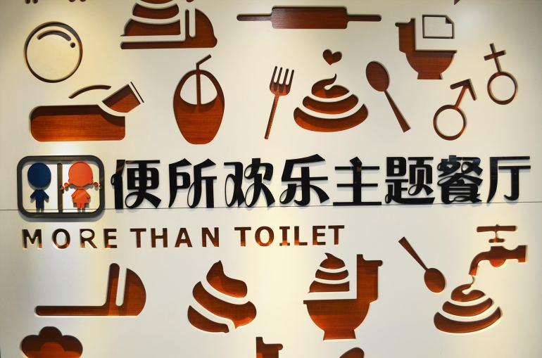 """""""יותר משירותים"""". מסעדה קלילה ומצחיקה עם הרבה סניפים בעיר (צילום: נוגה פייגה)"""