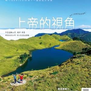 上帝的視角,空拍,看見台灣,百岳,看見百岳,童話萌旅行,車遊,桃園,彰化,宜蘭,極光,瑞典,極光旅行團,行遍天下,宏碩文化