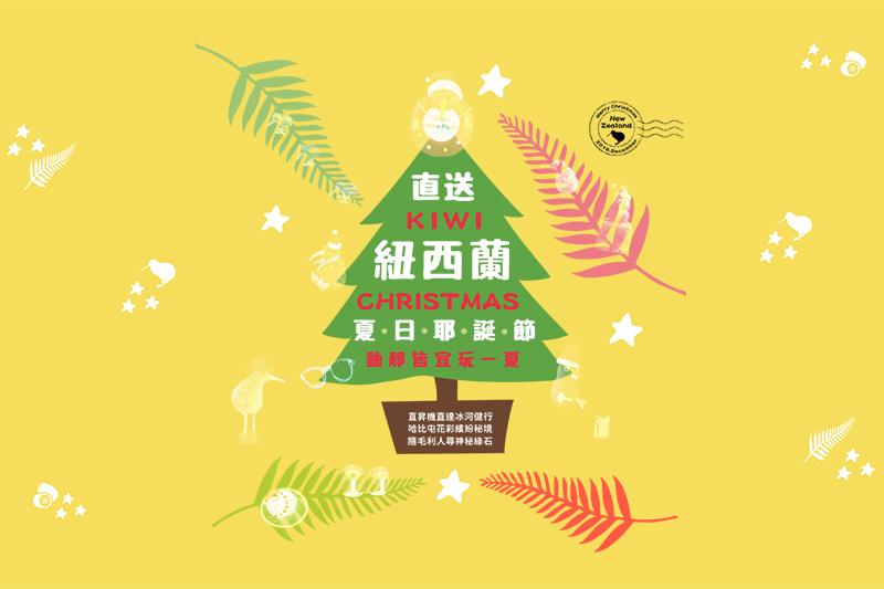 【行遍天下】12月號2018第317期【直送紐西蘭夏日耶誕節.動靜玩一夏】