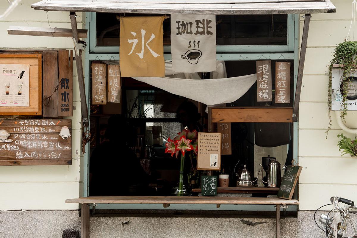 彷彿來到沖繩,前進眷村享受恬淡靜好的時光