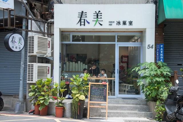 311,旅行一週間,台北,松山區,春美冰菓室,古早味剉冰,杏仁豆腐,有機豆花,黑糖刨冰