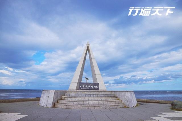 行遍天下316,日本,北海道,極北,稚內