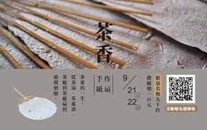 來這裡可以喝到北台灣4大產區的好茶,週末就來場茶饗宴