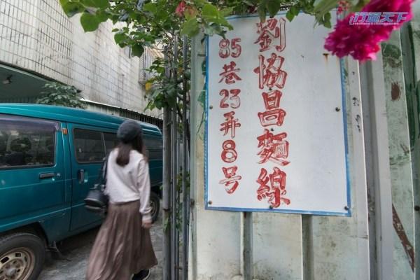 台北美食,自由之丘,神秘咖啡館