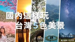 look,5色,台灣,旅遊,國旅