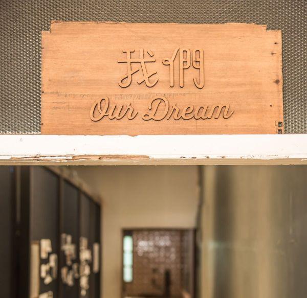 苗栗,神秘咖啡館,重成商號