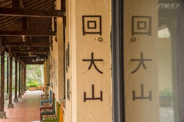 新竹,大山北月,廢棄小學,地方創生
