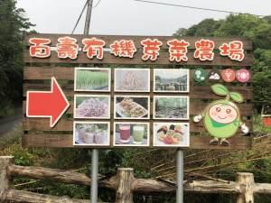 fun遊台灣,安心國旅,防疫旅遊,傑森
