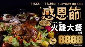 感恩節,火雞,ABV,美式料理,美式餐酒館,烤火雞,牛胸,烤牛胸,跳躍的約翰,Hoppin'John