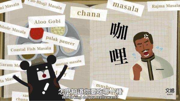 咖哩,curry,印度,日本,Masala,咖哩起源,臺灣吧,黑啤,黑啤南亞飛