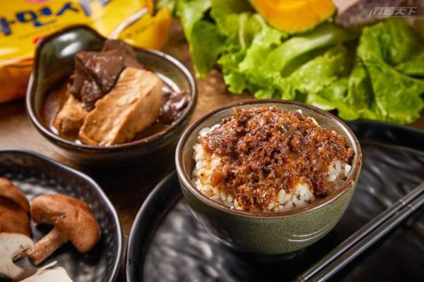 新北,汐止,藝爐晏,有沒有那麼愛吃鍋,SKY,沙茶,瓜仔肉,排骨酥