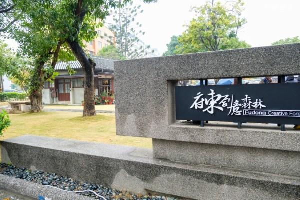 台南,府東創意森林園區,和茶寮,浴衣體驗,抹茶