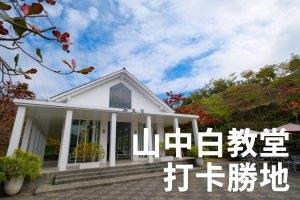 台南,白色教堂,玉井,梅子雞,龜丹溫泉