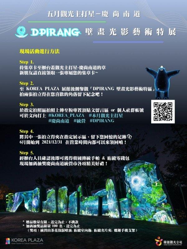 韓國觀光公社,korea plaza,dpirang,光影互動,慶尚南道