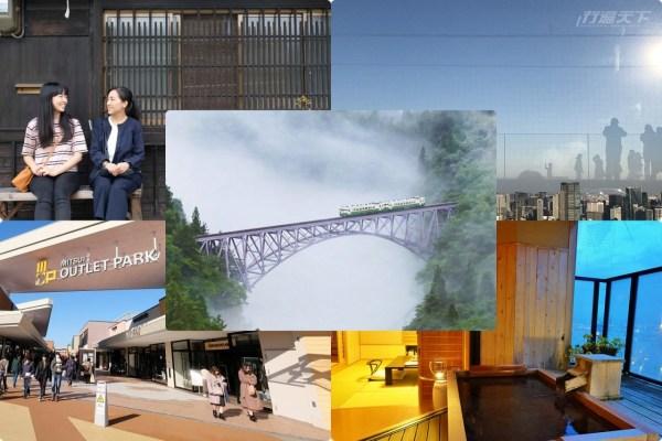 日本景點,旅遊推薦,東北,關西,東京,觀景台,富士山
