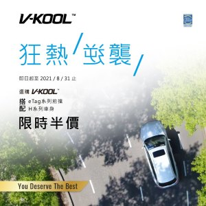 vkool,隔熱紙,車用商品
