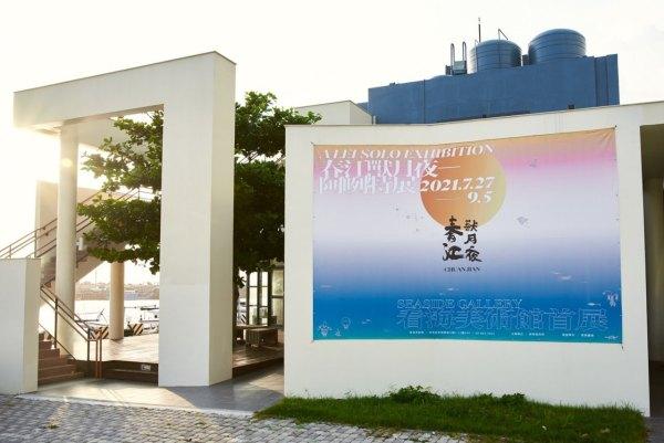 屏東,春江獸,展覽,阿咧,看海美術館