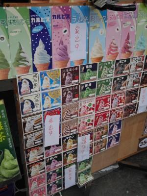 江ノ島の面白いアイス屋さん