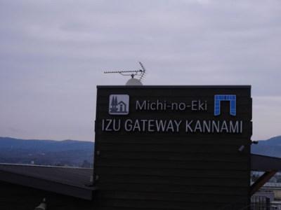 道の駅ゲートウエイ函南に行ってきたよ。