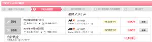 jetstar0516_d2