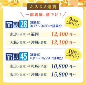 20160817_ana_tabi1