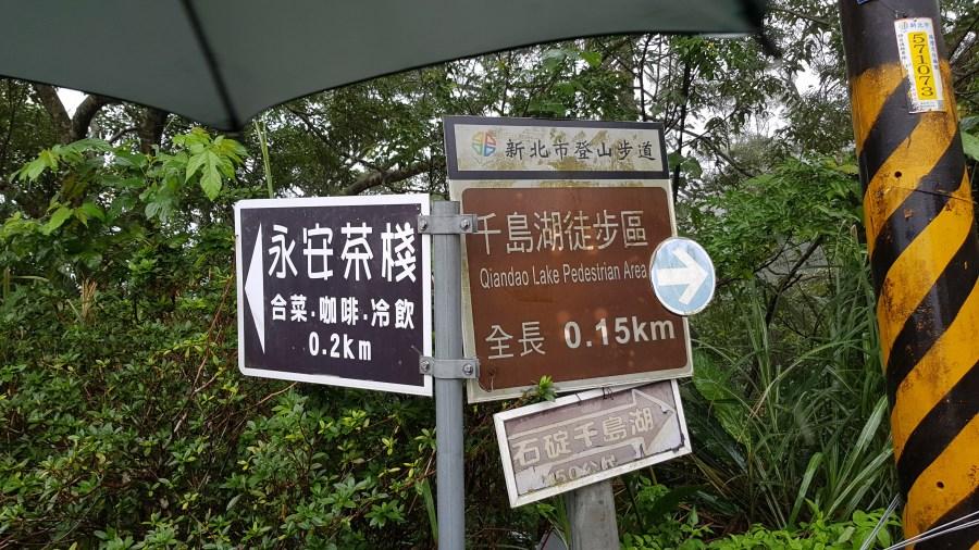 Shiding Thousand Island Lake 石碇千島湖
