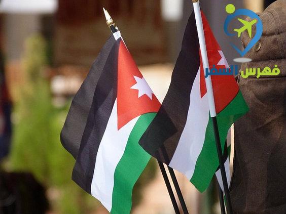 الدول التي يدخلها الأردنيين بدون تأشيرة أو يتم منحهم التأشيرة عد الوصول